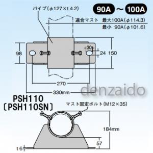 マスプロ 側面付けマスト取付金具 適合マスト:φ101.6~114.3mmのマスト用(90~100A) PSH110+ソコイタ