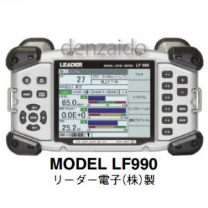 マスプロ 電界強度計 MODEL LF990
