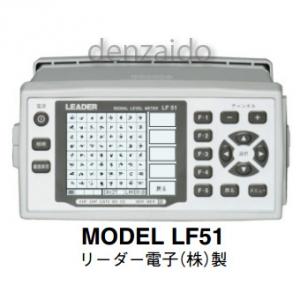 マスプロ 電界強度計 MODEL LF51