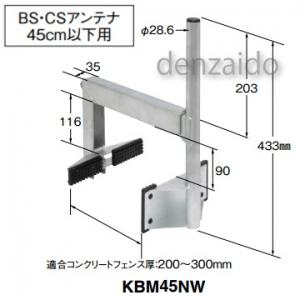 マスプロ コンクリートフェンスベース BS・CSアンテナ 45cm用 KBM45NW