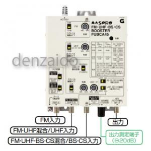 マスプロ FM・UHF・BS・CSブースター 45dB型 FUBCA45