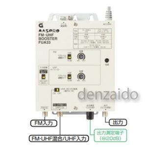 マスプロ FM・UHFブースター 33dB型 FUA33