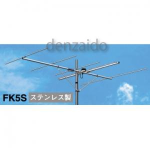 マスプロ FMアンテナ BL型 共同受信用 ステンレス製 耐久型 FK5S(VS-FMS)