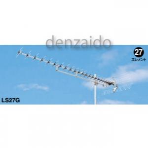 【受注生産品】 マスプロ UHFアンテナ 共同受信用 高性能型 ステンレス製 LS27GS
