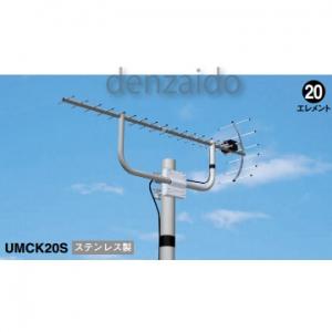 マスプロ UHFアンテナ 共同受信用 超高層ビル用 溶接型 UMCK20S