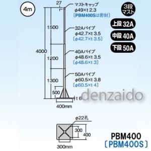 【受注生産品】 マスプロ 自立マスト ベース付マスト マスト外径:φ42.7mm(32A) φ48.6mm(40A) φ60.5mm(50A) ステンレス製 PBM400S