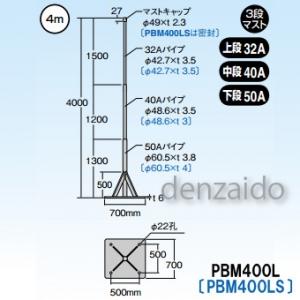 マスプロ 自立マスト ベース付マスト マスト外径:φ42.7mm(32A) φ48.6mm(40A) φ60.5mm(50A) ステンレス製 PBM400LS