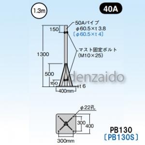 マスプロ マストベース 1.3m 40A ステンレス製 PB130S
