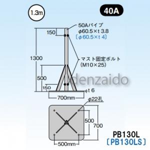 マスプロ マストベース 1.3m 40A ステンレス製 PB130LS