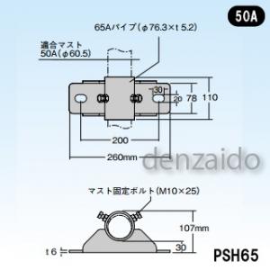 マスプロ 側面付けマスト取付金具 適合マスト:φ60.5mmのマスト用(50A) PSH65+ソコイタ