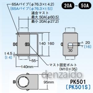 マスプロ 側面付けマスト取付金具 適合マスト:φ27.2~60.5mmのマスト用(20~50A) ステンレス製 PK501S+ソコイタ