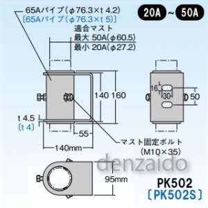 マスプロ 側面付けマスト取付金具 適合マスト:φ27.2~60.5mmのマスト用(20~50A) ステンレス製 PK502S+ソコイタ
