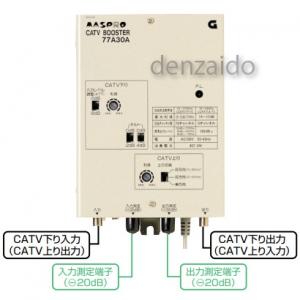マスプロ CATVブースター 30dB型 77A30A