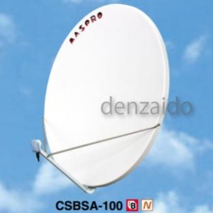 マスプロ BS・110°CSアンテナ BL型 100cm 110°CS右旋円偏波用 CSBSA-100(NH-BSA-100)