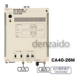 マスプロ CSブースター スカパー!プレミアムサービス2600Mシステム共同受信用 CA40-26M
