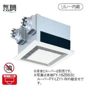 パナソニック 気調・熱交換形換気扇 天井埋込形 標準形 急速換気付 ルーバー別売タイプ FY-16ZBS3