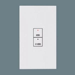 パナソニック ライトマネージャー壁埋込型 パーティション子器 NK28800