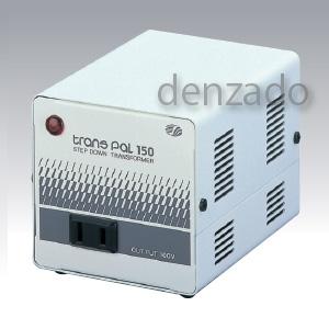 日動工業 海外用トランス 平ピンA2 AC110V~130V 150VA PAL-150A
