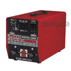 日動工業 インバータ直流溶接機 三相200V専用 溶接電流300A デジタル表示 DIGITAL-300A