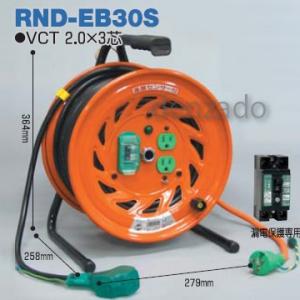 日動工業 びっくリール 延長コード型 標準型 アース付/アース・漏電保護専用 15mA感度緑 接地 2P 15A 125V コンセント数:3+2 長さ30m VCT2.0×3 手動復帰型温度センサー付 RND-EB30S