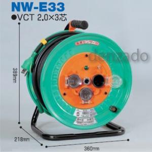 日動工業 防雨・防塵型ドラム 屋外型 アース付 接地 2P 15A 125V コンセント数:3 長さ30m VCT2.0×3 自動復帰型温度センサー付 NW-E33