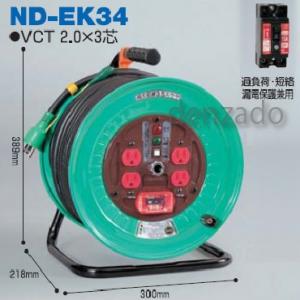 日動工業 100V 一般型ドラム アース・過負荷漏電保護兼用型 15A/15mA感度赤 接地 2P 15A 125V コンセント数:4 長さ30m VCT2.0×3 アースチェックランプ付 ND-EK34
