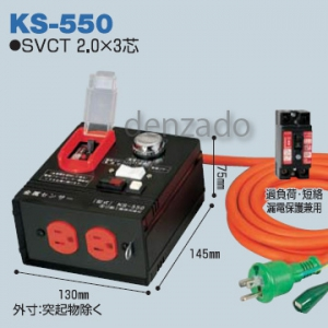 日動工業 金属センサードラム ボックスタイプ 屋内型 アース・過負荷漏電保護兼用型 15A/15mA感度赤 接地 2P 15A 125V コンセント数:2 長さ3m SVCT2.0×3 KS-550