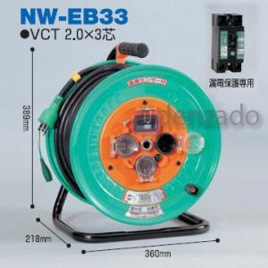 日動工業 防雨・防塵型ドラム 屋外型 アース付/アース・漏電保護専用 15mA感度緑 接地 2P 15A 125V コンセント数:3 長さ30m VCT2.0×3 自動復帰型温度センサー付 NW-EB33
