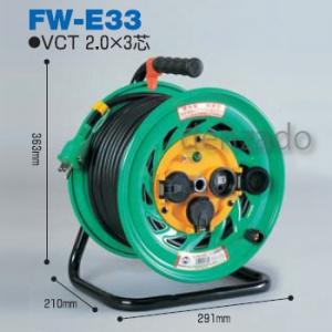 日動工業 防雨・防塵型ドラム 屋外型 アース付 接地 2P 15A 125V コンセント数:3 長さ30m VCT2.0×3 FW-E33