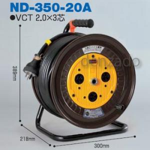 日動工業 三相200V 一般型ドラム 屋内型 アース無 φ35 3P 20A 250V コンセント数:3 長さ50m VCT2.0×3 ND-350-20A