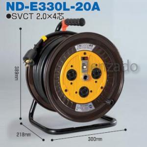 日動工業 三相200V ロック・引掛式ドラム 屋内型 アース付 φ41 接地3P 20A 250V 外カギ コンセント数:3 長さ30m SVCT2.0×4 アースチェックランプ付 ND-E330L-20A