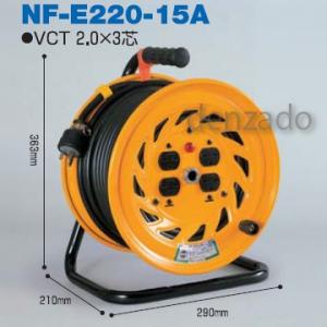 日動工業 単相200V 一般型ドラム 屋内型 アース付 Wコン 接地2P 15A 250V コンセント数:4 長さ20m VCT2.0×3 NF-E220-15A