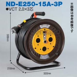日動工業 単相200V 一般型ドラム 屋内型 アース付 Wコン 接地2P 15A 250V コンセント数:4 長さ50m VCT2.0×3 アースチェックランプ付 ND-E250-15A