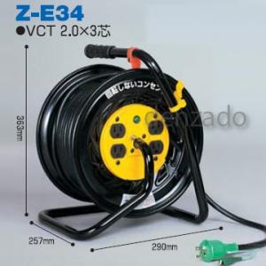 日動工業 マジックリール 標準型 屋内型 アース付 接地 2P 15A 125V コンセント数:4 長さ30m VCT2.0×3 Z-E34