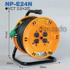 日動工業 抜け止め式コンセントドラム アース付 2P 15A 125V 抜止式 コンセント数:4 長さ20m VCT2.0×3 NP-E24N