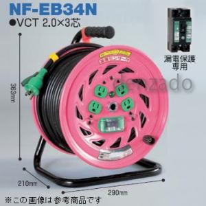 日動工業 抜け止め式コンセントドラム アース付/アース・漏電保護専用 15mA感度緑 コンセント数:4 長さ30m VCT2.0×3 NF-EB34N