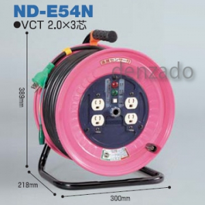 日動工業 抜け止め式コンセントドラム アース付 接地 2P 15A 125V 抜止式 コンセント数:4 長さ50m VCT2.0×3 自動復帰型温度センサー付 ND-E54N