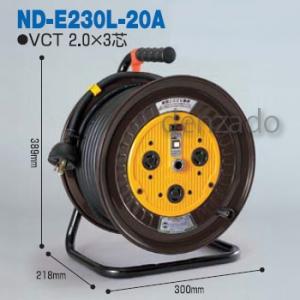 日動工業 単相200V ロック・引掛式ドラム 屋内型 アース付 φ35 3P 20A 250V 外カギ コンセント数:3 長さ30m VCT2.0×3 アースチェックランプ付 ND-E230L-20A