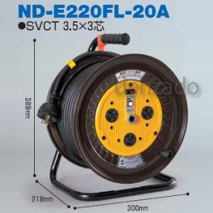 日動工業 単相200V ロック・引掛式ドラム 屋内型 アース付 φ35 3P 20A 250V 外カギ コンセント数:3 長さ20m SVCT3.5×3 アースチェックランプ付 ND-E220FL-20A