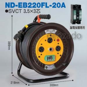 日動工業 単相200V ロック・引掛式ドラム 屋内型 アース付/アース・漏電保護専用 15mA感度緑 φ35 3P 20A 250V 外カギ コンセント数:3 長さ20m SVCT3.5×3 ND-EB220FL-20A