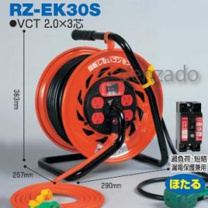 日動工業 マジックびっくリール 屋内型 アース・過負荷漏電保護兼用型 15A/15mA感度赤 接地 2P 15A 125V コンセント数:3+4 長さ30m VCT2.0×3 手動復帰型温度センサー付 RZ-EK30S