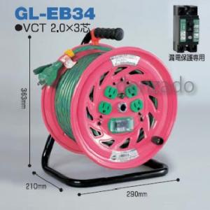 日動工業 アースロックリール 屋内型 アース付/アース・漏電保護専用 15mA感度緑 コンセント数:15A×4 長さ30m VCT2.0×3 アースチェックポッキンプラグ付 手動復帰型温度センサー付 GL-EB34