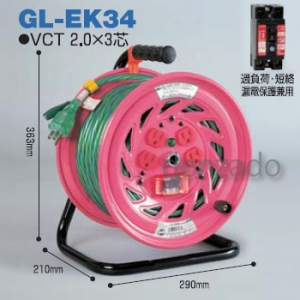 日動工業 アースロックリール 屋内型 アース・過負荷漏電保護兼用型 15A/15mA感度赤 コンセント数:15A×4 長さ30m VCT2.0×3 アースチェックポッキンプラグ付 手動復帰型温度センサー付 GL-EK34