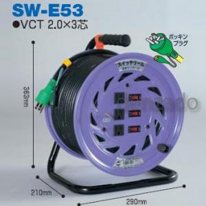 日動工業 スイッチリール 屋内型 アース付 接地 2P 15A 125V コンセント数:3 長さ50m VCT2.0×3 自動復帰型温度センサー付 SW-E53
