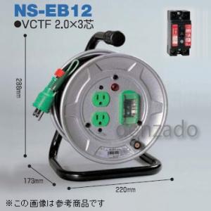 日動工業 100V 一般型ドラム アース・過負荷漏電保護兼用型 15A/15mA感度赤 接地 2P 15A 125V コンセント数:2 長さ10m VCTF2.0×3 NS-EK12