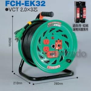 日動工業 超高感度・6mA ブレーカ付電工ドラム 電コンリール ドラムタイプ 屋内型 アース付/アース・過負荷漏電保護兼用型 15A/6mA感度赤 接地 2P 15A 125V コンセント数:2 長さ30m VCT2.0×3 手動復帰型温度センサー付 FCH-EK32