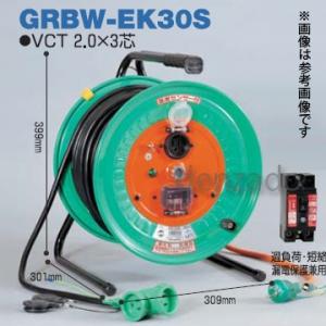 日動工業 アースチェックリール 屋内型 びっくリール標準型 アース付/アース・過負荷漏電保護兼用型 15A/15mA感度赤 接地 2P 15A 125V コンセント数:3+2 長さ30m VCT2.0×3 アースチェックポッキンプラグ付 手動復帰型温度センサー付 GRND-EK30S