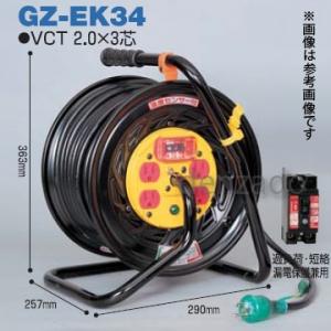 日動工業 アースチェックリール 屋内型 マジックびっくリール アース付/アース・過負荷漏電保護兼用型 15A/15mA感度赤 接地 2P 15A 125V コンセント数:3+4 長さ30m VCT2.0×3 アースチェックポッキンプラグ付 手動復帰型温度センサー付 GRZ-EK30S