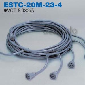 日動工業 分岐リール 屋内型 分岐ケーブル 電源専用 20mタイプ アース付/両端末防水コネクター付 VCT2.0×3 支線VCT2.0×3 分岐数4 間隔5m ESTC-20M-23-4