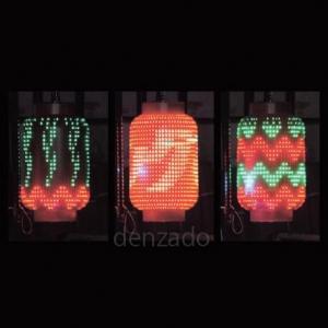 日動工業 LED電飾ちょうちん 防雨型 赤・緑 LDC-L-RG